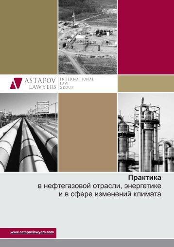 Практика в нефтегазовой отрасли, энергетике ... - AstapovLawyers