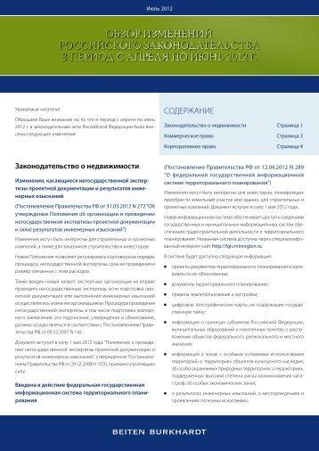 Обзор изменений в российском законодательстве в период с ...
