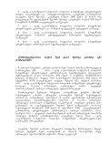 ოქმი №31 - Page 2