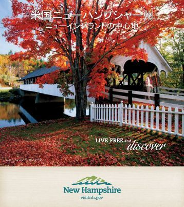 discover - New Hampshire