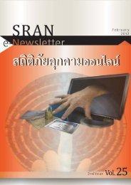 Download SRAN e-Newsletter 25 February 2012 in ... - FlipBookSoft
