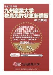 PDF形式 - 九州産業大学