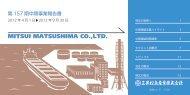 第 157 期中間事業報告書 - 三井松島産業