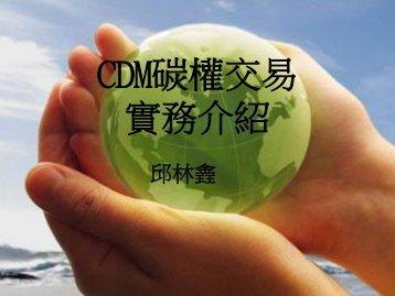 CDM溫碳權交易實務介紹