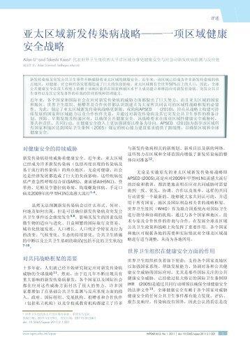 亚太区域新发传染病战略——一项区域健康安全战略 - WHO Western ...