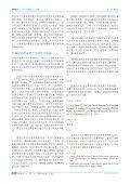 亚太区域新发传染病战略——一项区域健康安全战略 - WHO Western ... - Page 2