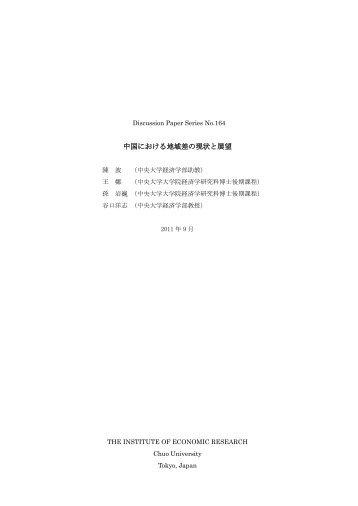 中国における地域差の現状と展望 - 中央大学