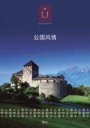 公国风情 - Liechtenstein Tourismus