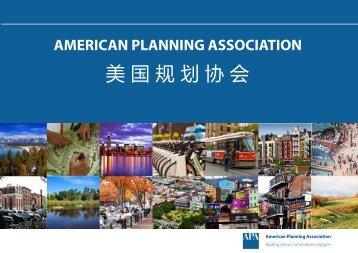 美国规划协会 - American Planning Association