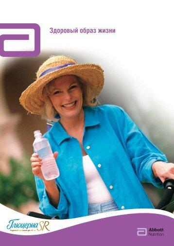 Здоровый образ жизни - Abbott Nutrition