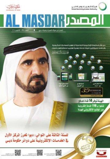 المصدر العدد 38 – أكتوبر 2010 - هيئة كهرباء ومياه دبي