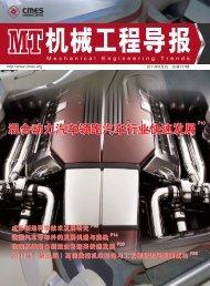 ຈՋҮҦීᢻᮖᡪීᢻᛠˉঋᤳԦࡘ - 中国机械工程学会
