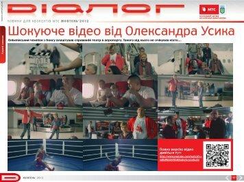 Шокуюче відео від Олександра Усика - МТС Україна