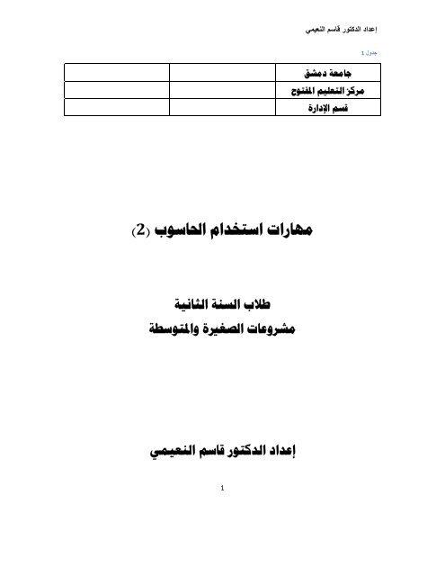 الكتاب جامعة دمشق