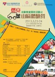 燃亮號 - 香港中華基督教青年會