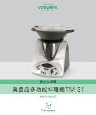 美善品多功能料理機 TM 31