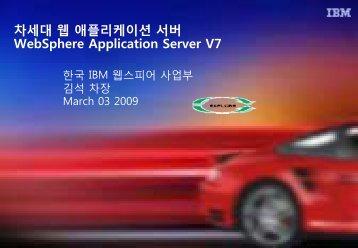 차세대 웹 애플리케이션 서버 WebSphere Application Server V7 - IBM