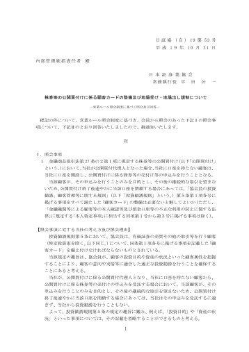 株券等の公開買付けに係る顧客カードの整備及び地場 ... - 日本証券業協会