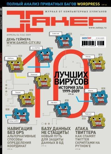 ЛУЧШИХ ВИРУСОВ - Xakep Online