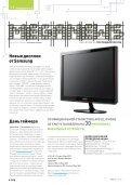 ЛУЧШИХ ВИРУСОВ - Xakep Online - Page 6