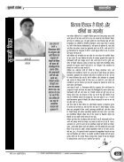 Sunamitimes nov 2014 - Page 4