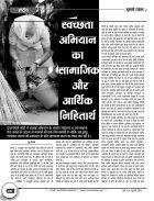 Sunamitimes nov 2014 - Page 7