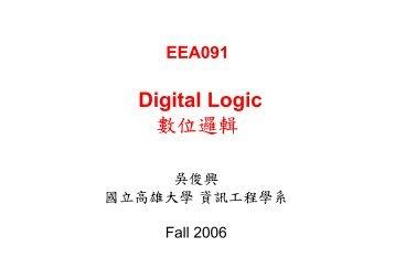 Digital Logic 數位邏輯 - 國立高雄大學資訊工程學系