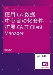 使用CA 数据中心自动化套件扩展CA IT Client ... - CA Technologies