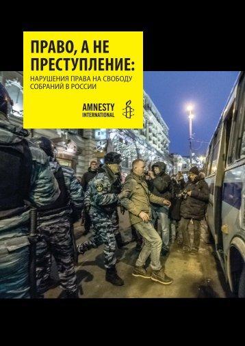 RussiaFOA-report-2014