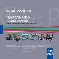 Буклет с информацией о Центре - CIEP