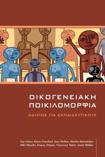 Greek version