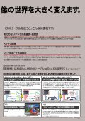 Page 1 Page 2 rHDMw-7 HDI'I'II® HIGH-DEFINITION MULTIMEDIA ... - Page 3
