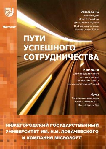 Microsoft - ННГУ