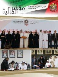 نشرة دورية تصدر عن وزارة املالية العدد )9( أكتوبر 2012