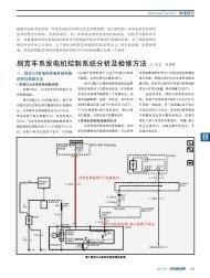 别克车系发电机控制系统分析及检修方法文/北京 ... - 汽车维修与保养