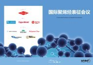 3rd International Conference on Polyolefin Characterization ... - ICPC