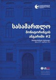 Court Monitoring Repor 2 GEO.pdf - საერთაშორისო გამჭვირვალობა ...