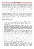 Court Monitoring Repor 2 GEO.pdf - საერთაშორისო გამჭვირვალობა ... - Page 6