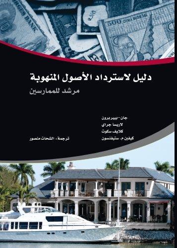 asset_recovery_handbook_-_ar