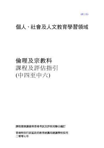 倫理及宗教科課程及評估指引(中四至中六)