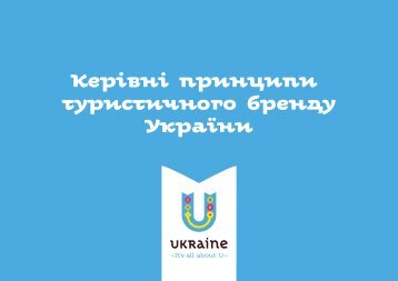 ukraine_tourist_brand_brandbook_ukr