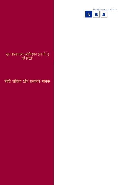 NBA_code-of-ethics_Hindi