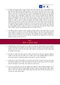 NBA_code-of-ethics_Hindi - Page 3