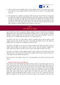 NBA_code-of-ethics_Hindi - Page 4