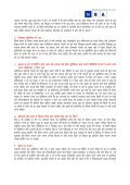 NBA_code-of-ethics_Hindi - Page 5