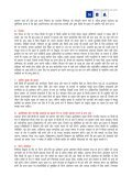NBA_code-of-ethics_Hindi - Page 6