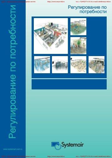 Регулирование вентиляторов Systemair по потребности