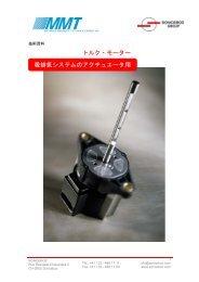 トルク・モーター 吸排気システムのアクチュエータ用 - Moving Magnet ...