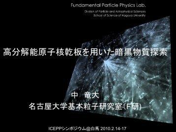高分解能原子核乾板を用いた暗黒物質探索