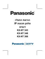 KX-NT366 בלבד - יורוקום